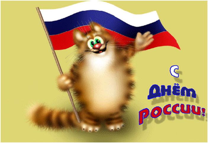 Поздравление с днём россии с юмором