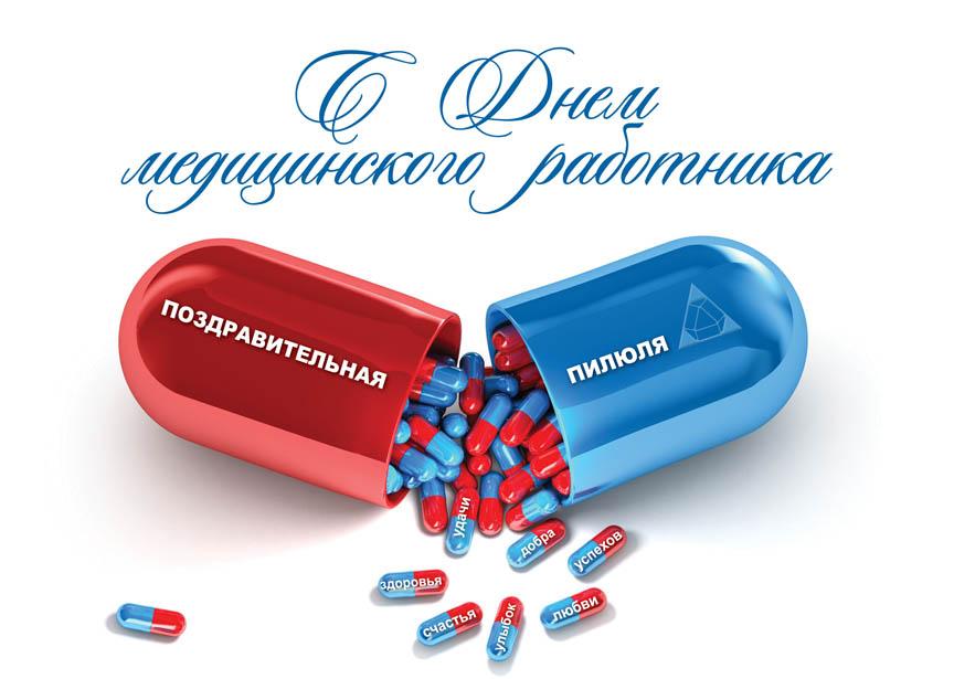 Татьяна Львовна! С Днем Медика! - Страница 2 95415512