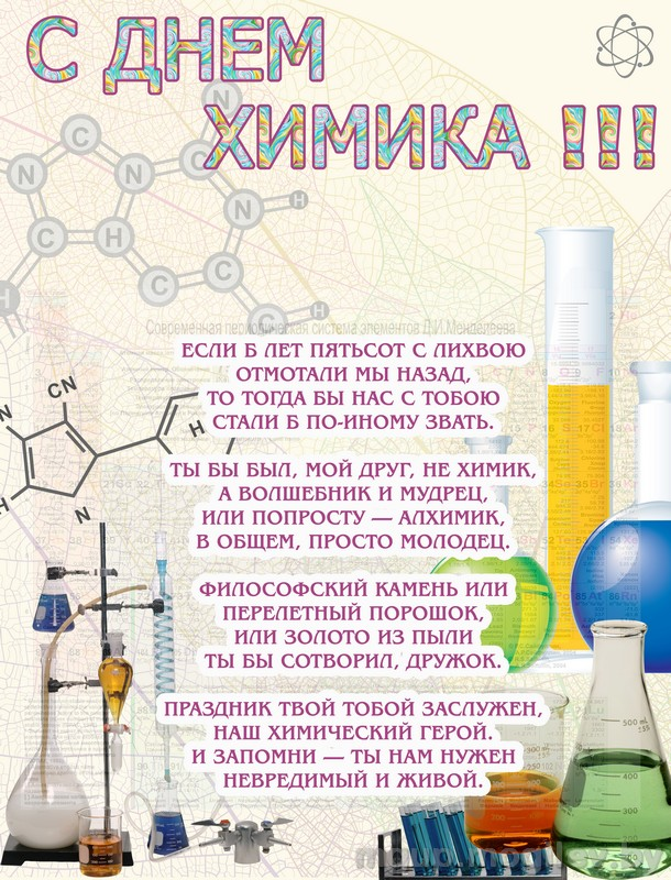 Поздравление учителя по химии с новым годом