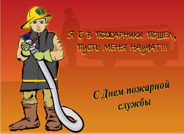 поздравления с днем пожарной охраны в прозе одном подобных