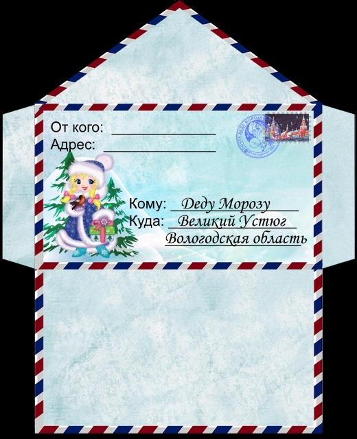 Как сделать конверт из бумаги для письма деду морозу видео