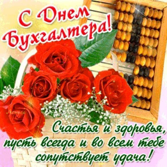 Поздравления к дню бухгалтера россии