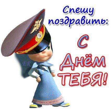 Поздравление бывшего милиционера