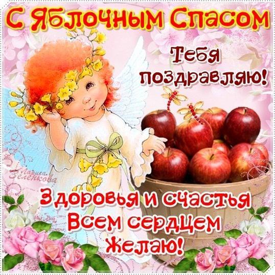 Открытки с поздравлением яблочного спаса 97