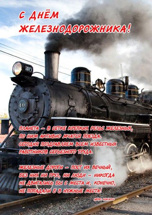 прикольные поздравления мотовознику с днем железнодорожника