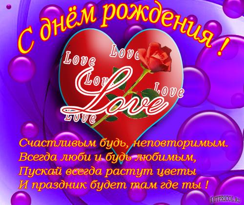 Поздравления с днём рождения любимый