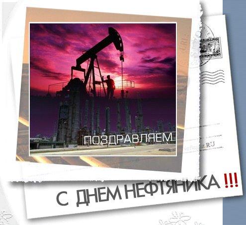 Сценарий на день работника газовой промышленности