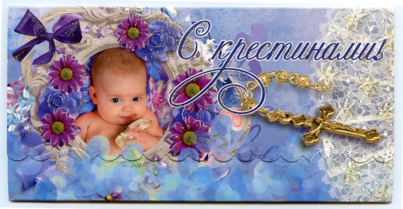 открытки с крещением сына и дочки