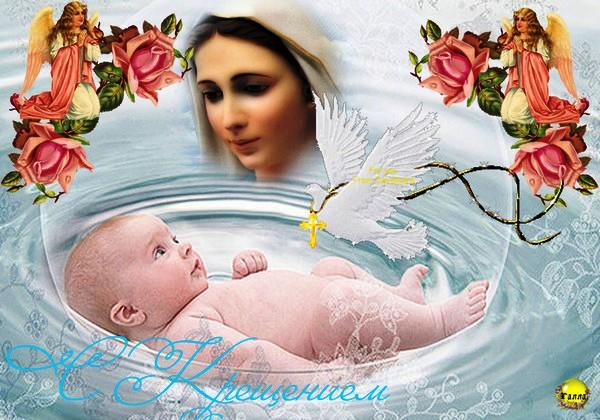 Крещение сына открытка